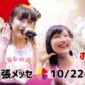 """本日15時より『AE限定イベント """"グッズ発表放送""""』実施決..."""