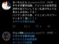 【悲報】Mr.都市伝説こと関暁夫さん、とうとう禁断のタブーに触れてしまう