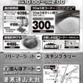 雨竜の道の駅イベントに出店します。