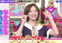 中田花奈、ついに地上波で・・・wwwファン「やり切るのが大事」