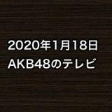 2020年1月18日のAKB48関連のテレビ