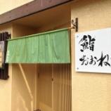 『JAL×はんつ遠藤コラボ企画【みなみ北海道編】1日め・寿司(鮨 おおね田)(森町)』の画像