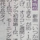 『【乃木坂46】『いつかできるから今日できる』モーニング娘。と並ぶ通算18作目のオリコン1位!初動85.1万枚を記録!!!』の画像