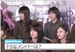 【乃木坂46】乃木坂で一番「ドS」なのはあのメンバーwwwww 【乃木坂46時間TV】