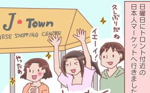 カナダの日本人マーケットを満喫