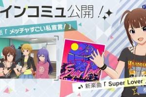 【ミリシタ 】メインコミュ第76話公開!横山奈緒の『Super Lover』が実装!