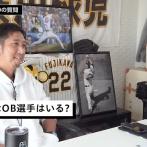 藤川球児「1人だけ嫌いなOBがいる」