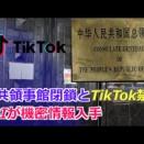 中共領事館閉鎖とTikTok禁止 FBIが機密情報入手2020/08/13