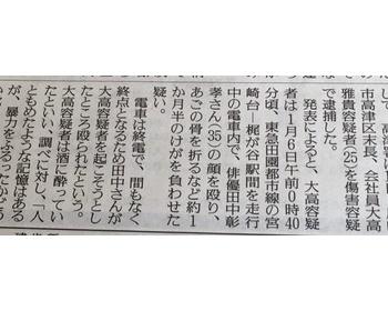 劇団四季の俳優・田中彰孝さん、電車で泥酔していた大高雅貴を介抱するも顎を殴られ全治一ヶ月の重傷