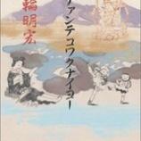 『霊ナァンテコワクナイヨー』の画像