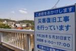 去年の台風で道が崩れた『天の川』の工事が着実に進んでいる!~私市橋のところ~