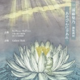 『「三浦麻梨乃 銅版画展 -あそび心に幸あれ-」』の画像