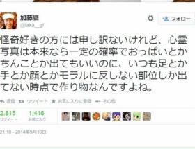 【朗報】加藤鷹心霊写真を完全論破