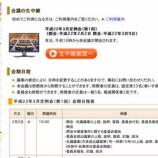 『戸田市議会定例会3月議会、本日開始』の画像