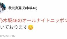 【乃木坂46】秋元真夏キャプテン、メンバーの仕事をしっかり確認していた!