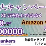 『【9/30まで】Bankersで最大30万円分のAmazonギフト券がもらえる投資大キャンペーン開催中!!』の画像