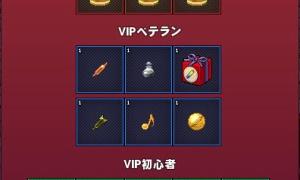 シルバーVIP→ゴールドVIP→プラチナヴぃ…