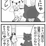 『18話 コトバ遊び』の画像
