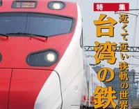 『月刊とれいん No.489 2015年9月号』の画像