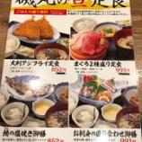 『[SFPホールディングス]磯丸水産でがっつり定食ランチ!』の画像