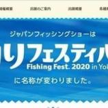 『【プロデューサー就任】釣りめしスタジアム』の画像