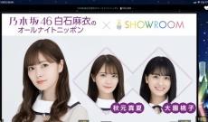 乃木坂46のオールナイトニッポン