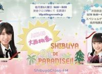 本日放送「大西桃香のSHIBUYA DE PARADISE」のゲストは向井地美音!18:00から公開生放送