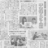『AHAケアが中部経済新聞にて紹介されました』の画像