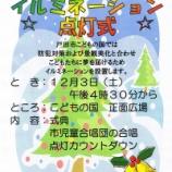 『戸田市こどもの国イルミネーション点灯式 12月3日(土)開催』の画像