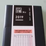 『手帳術 2019 (その1 準備編) 「2019年もジブン手帳で行く!」』の画像
