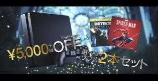 【ゲーム売上】『スマブラSP』122万本、『ジャストコーズ4』1.6万本。PS4とSwitch本体が大幅に増加!