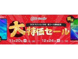 ASUS ZenFone Max M2が1円!OCN モバイル ONEの新コース開始記念「大特価セール」スタート【gooSimseller】