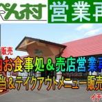 あるぺん村ブログ