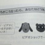 【画像】保健の教科書「友達があなたにこんな事を言ったらどうしますか?」←話題に