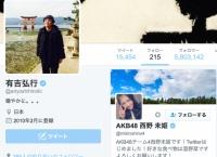 【速報】有吉が西野未姫のTwitterアカウントをフォロー!w