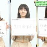 『【乃木坂46】新4期生が挙げた、メンバー別『憧れの先輩』一覧がこちら!!!』の画像