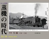 『蒸機の時代 No.64 6月21日(火)発売』の画像