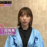 『【乃木坂46】かわええwww 与田祐希『Mステ2時間SP』に登場!!!実況まとめ!!!』の画像