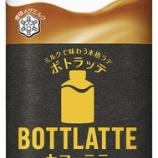 『雪印メグミルク:BOTTLATTE(ボトラッテ)カフェラテ』の画像