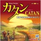 『レビュー1:世界一有名なボードゲーム、カタン スタンダード版(CATAN)』の画像