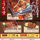 『6/22(土)土用の丑の日「鰻弁当」ご予約受付中!』の画像