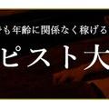 【11:00~】☆心斎橋店⇔梅田店☆ 超得100分11000円 ☆ SS級美女の癒し♪