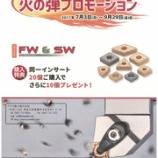 『【火の弾プロモーション④】FW&SWブレーカ@㈱タンガロイ【キャンペーン】【切削工具】【火の弾2017夏】 』の画像