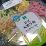 『【惜しい】ファミマの冷やし中華&セブンの巻き寿司』の画像