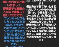 【悲報】阪神青柳、やっぱり野球以外で怒ってた