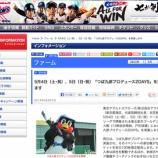 『ヤクルト戸田球場 本日と明日につば九郎プロデュースイベントが開催されます!』の画像