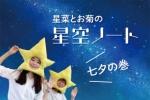 七夕の日から始まる新企画・星菜とお菊の『星空ノート』〜七夕の巻〜