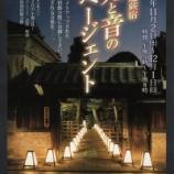 『(蕨市)中仙道蕨宿「光と音のページェント」12月1日まで開催』の画像