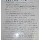 『漫画家・雷句氏・原稿を紛失されて小学館を訴訟』の画像
