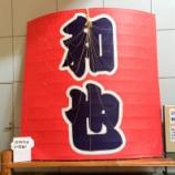 『嵐の二宮和也さんが揚げた「和也凧」の展示が2016年8月31日をもって終了!嵐ファンは浜松まつり会館へ急げー!』の画像
